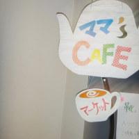 第3回 ママ's CAFEマーケット ご来場ありがとうございました★