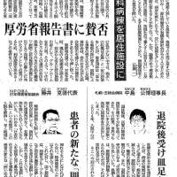 北海道新聞 2014年7月10日 「精神科病棟を居住施設に ~厚労省報告書に賛否~」