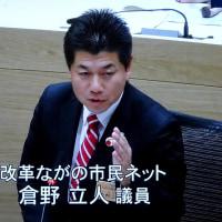 長野市議会12月定例会 個人質問で登壇