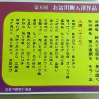 お盆川柳*結果発表!!