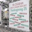 Mr.Children DOME & STADIUM TOUR 2017 Thanksgiving 25 (東京ドーム2日目)