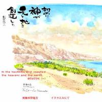 死海の湖に 浮かんで本を読んでみた