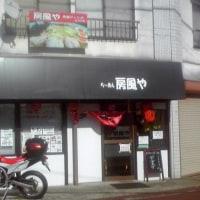 ら~めん房風や/のり玉子ラーメン (710円)