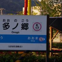 K17多ノ郷(高知県)おおのごう
