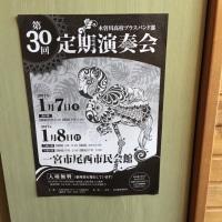 木曽川高校ブラスバンド部定期演奏会