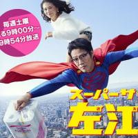 【ドラマ】『スーパーサラリーマン左江内氏』第1話~第2話