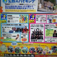 おう!笠松競馬秋祭りに来い!