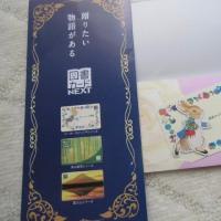 日本図書普及(株) 図書カードNEXT