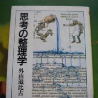 「思考の整理学」再読
