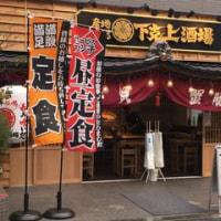東京グルメ紀行 - 西新宿『下克上酒場』