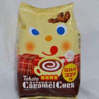 キャラメルコーン・ミルクココア味