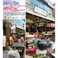 中華街 「中華粥とお任せコース」 謝甜記弐号店(上海路)