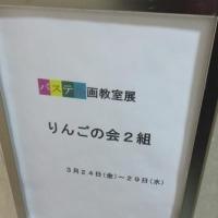 Gifu / Arts Exhibition ( 絵画展)
