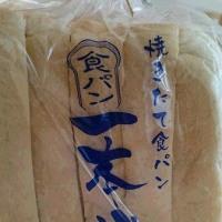 焼き立て食パン「一本堂」 【立川市で産後骨盤・肩こり・頭痛 ヒロ整骨院】