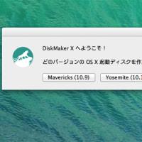 Mac OS インストールディスクを作る方法