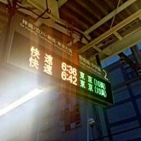 01/19 青梅線福生駅