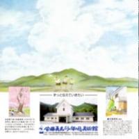 安藤勇寿「少年の日」美術館 11/30