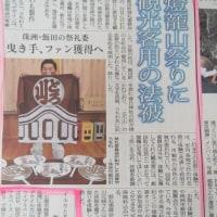 本屋親父のつぶやき 6月27日 飯田・燈籠山祭りに観光客用法被