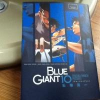 石塚真一 『BLUE GIANT』10巻