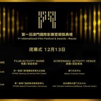 澳門國際影展暨頒奬典禮 #明星大使 张根硕