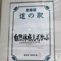 道の駅 自然体感しむかっぷ(占冠)