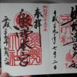 熊野三山と西国三十三所への旅