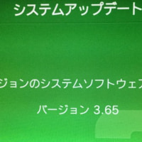 VitaTVのアップデート 3.65