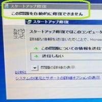 Windows7リカバリーディスクでコンピュータ修復ができない。スタートアップ修復失敗。ドジ講師どうしよう編で初期化
