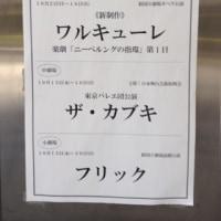 新国立劇場へ〜ザ・カブキ
