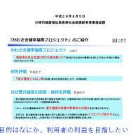 川崎市の要介護度改善事業