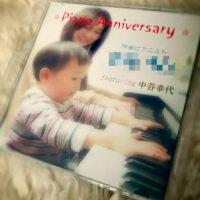 1歳の作曲ピアニストK君、ついにCD完成☆