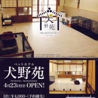 奈良町にペットホテルがオープンされました! @nara_mise