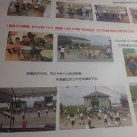 市立豊受幼稚園 修了式 こどもたちの未来のために