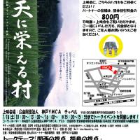 【天に栄える村】2014.1.18(土)神戸上映会開催
