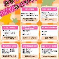 第26回東広島市生涯学習フェスティバル