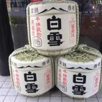 Vol. 827 清酒「白雪」探訪記!!