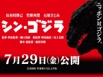 映画『シン・ゴジラ』……ゴジラ対日本の政治システムという構図が傑作を生んだ……