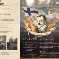 シベリウスの音楽と生涯/アイノラ交響楽団第14回定期演奏会