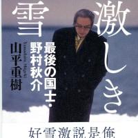 『激しき雪ー最後の国士・野村秋介』