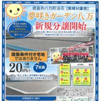 徳島市八万町で新規分譲地販売開始!!