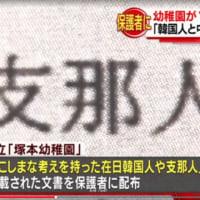 教育勅語を暗唱させる「安倍晋三記念幼稚園」が「よこしまな考えを持った在日韓国人や支那人」なるヘイト文書を保護者に配布。
