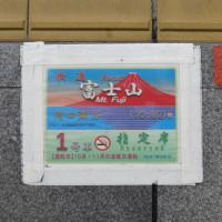 快速富士山・乗車位置案内