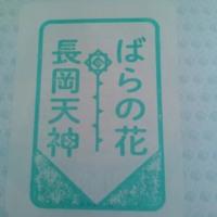京都訪問の真の目的