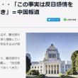 日本って自由なんだなぁ・・・「この事実は反日感情を持つ中国人も知っておくべき」=中国報道