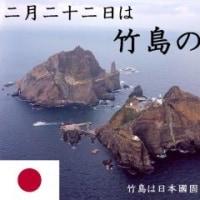 「竹島の日」!!「猫の日」より大事」!!