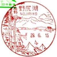 ぶらり旅・野尻湖郵便局(長野県上水内郡信濃町)