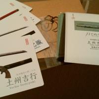 クラウドファンディング、入谷のわき『幕末志士の愛刀 手ぬぐい』届きました。