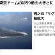 小笠原諸島の西ノ島13倍に広がったそうです 日本の領土が増えるのは良いですね(´∀`*)