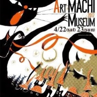 今年も「ArtMACHI Museum 2017」に参加します!