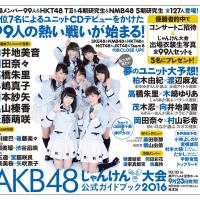 9/23 22時~小嶋真子&あおきーSHOWROOM生配信「AKB48じゃんけん大会公式ガイドブック2016」